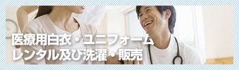 医療用白衣・ユニフォーム レンタル及び洗濯・販売