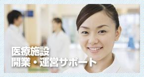 医療施設開業・運営サポート